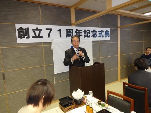 創立71周年記念式典