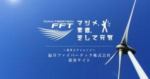 福井ファイバーテック株式会社 採用サイト